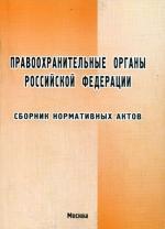 Правоохранительные органы РФ. Сборник нормативных актов. 3-е издание