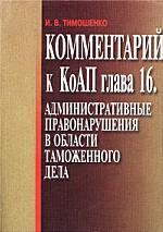 Комментарий к Кодексу РФ об административных правонарушениях. Глава 16. Административные правонарушения в области таможенного дела