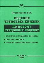 Ведение трудовых книжек по новому Трудовому Кодексу