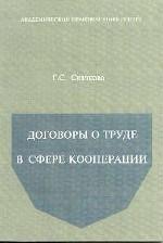Договоры о труде в сфере кооперации