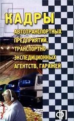 Кадры автотранспортных предприятий, транспортно-экспедиционных агентств, гаражей. Сборник должностных и производственных инструкций, квалификационных характеристик