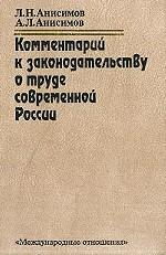 Комментарий к законодательству о труде современной России. Отечественное законодательство и международные стандарты труда