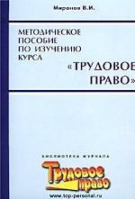 """Методическое пособие по изучению курса """"Трудовое право"""""""