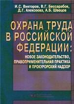 Охрана труда в Российской Федерации. Новое законодательство, правоприменительная практика и прокурорский надзор