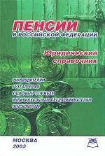 Пенсии в Российской Федерации. Юридический справочник