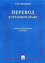 Перевод в трудовом праве. Учебно-практическое пособие