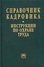 Справочник кадровика: инструкции по охране труда