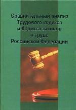 Сравнительный анализ Трудового кодекса и Кодекса законов о труде Российской Федерации