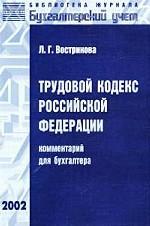 Трудовой кодекс РФ. Комментарий для бухгалтера. Выпуск 3