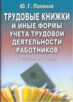 Трудовые книжки и иные формы учета трудовой деятельности работников