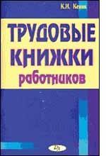 Трудовые книжки работников