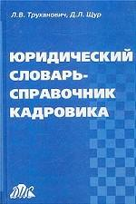 Юридический словарь-справочник кадровика