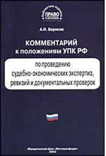 Комментарий к положениям УПК РФ по проведению судебно-экономических экспертиз, ревизий и документальных проверок