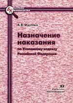 Назначение наказания по Уголовному кодексу Российской Федерации