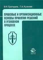 Правовые и организационные основы принятия решений в уголовном процессе