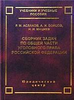 Сборник задач по Общей части уголовного права РФ