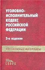 Уголовно-исполнительный кодекс РФ с постатейными материалами