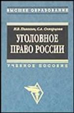 Уголовное право России: учебное пособие