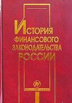 История финансового законодательства России