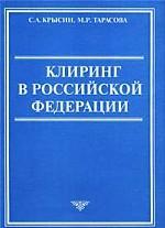 Клиринг в Российской Федерации