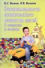 Закономерности психического развития детей в вопросах и ответах