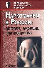 Наркомания в России: состояние, тенденции, пути преодоления. Пособие для педагогов и родителей