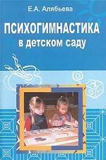 Психогимнастика в детском саду
