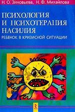Психология и психотерапия насилия. Ребенок в кризисной ситуации