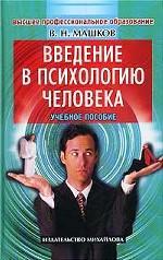 Введение в психологию человека: учебное пособие