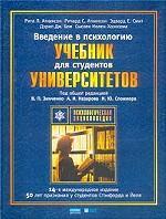 Введение в психологию: учебник для студентов университетов