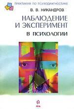 Наблюдение и эксперимент в психологии