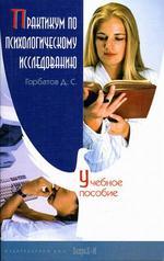 Практикум по психологическому исследованию