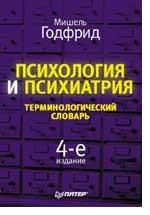 Психология и психиатрия. 4-е издание