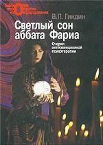 Светлый сон аббата Фариа