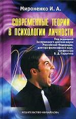 Современные теории в психологии личности