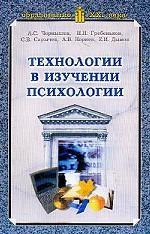 Технологии в изучении психологии