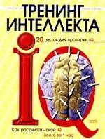 Тренинг интеллекта. 20 тестов для проверки IQ