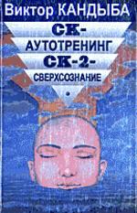 СК-Аутотренинг. СК-2-Сверхсознание