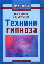 Техники гипноза