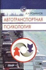 Автотранспортная психология