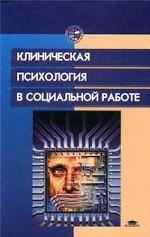 Клиническая психология в социальной работе
