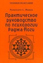 Практическое руководство по психологии Раджа-Йоги