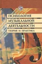 Психология музыкальной деятельности. Теория и практика