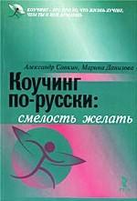 Коучинг по-русски: смелость желать