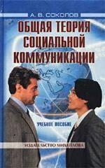 Общая теория социальной коммуникации : учебное пособие