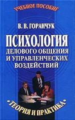 Психология делового общения и управленческих воздействий. Теория и практика. Учебное пособие