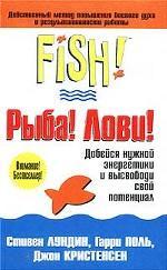 Рыба! Лови! Действенный метод повышения боевого духа и результативности работы