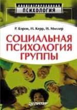 Социальная психология группы. Процессы, решения, действия