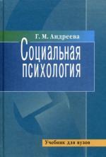 Социальная психология. Учебник