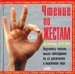 Чтение по жестам